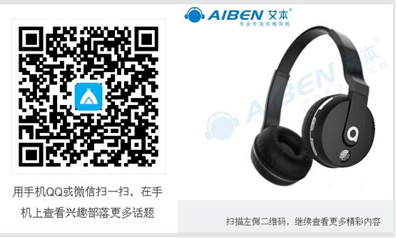 艾本音乐听力耳机.jpg